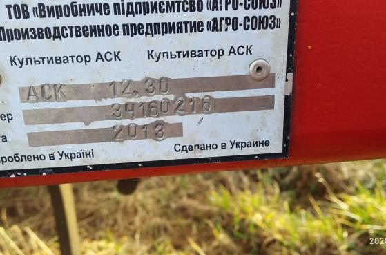 Культиватор АСК-12.30 2013 року -  6